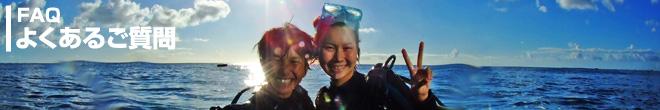 沖縄ダイビングでよくあるご質問