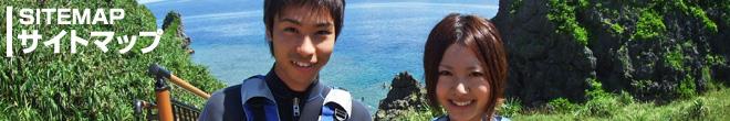 沖縄 青の洞窟サイトマップ